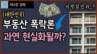 대한민국 부동산 폭락론은 현실이 되는가 (돈의 감각을 키우는 분석)