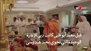 إنشاء أول  معبد «هندوسي» في أبوظبي في ٢٠١٧