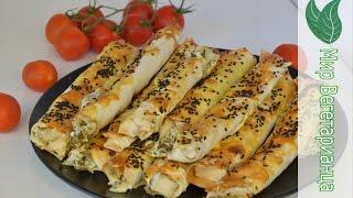 СИГАРА БЁРЕК | Турецкая кухня • Вегетарианские рецепты
