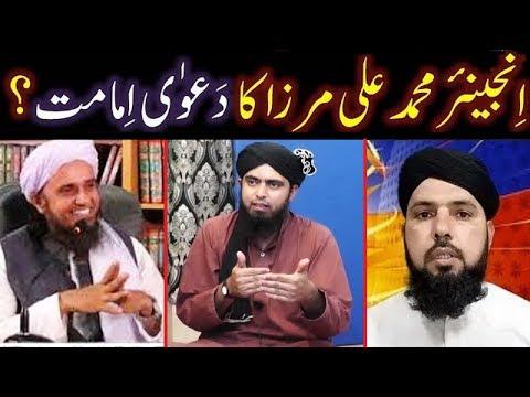Engineer Muhammad Ali Mirza (E.M.A.M) ka Dawa-e-EMAMAT ??? FIRQON kay ULMA ki DEGREE ki HAQEEQAT ???