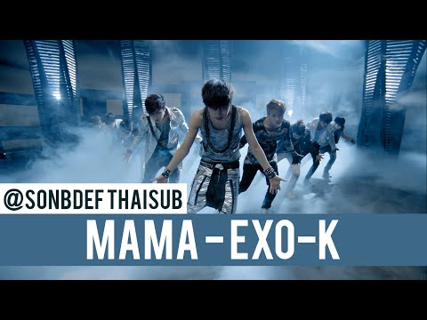[Thaisub] EXO-K - MAMA (Korean ver.) คาราโอเกะซับไทย