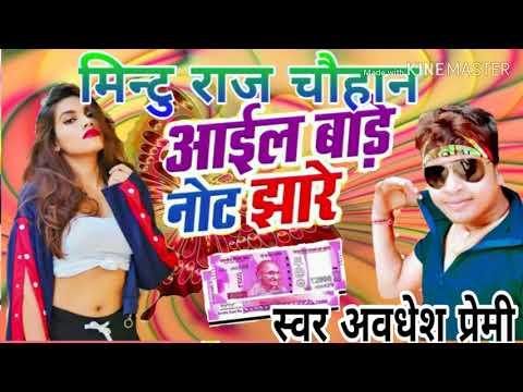 2019 Ka Sabse Behtreen Gana Awadhesh Premi Ka New Arkestra Gana