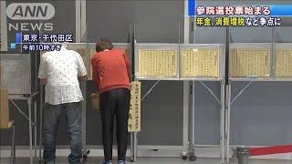 """""""年金""""""""消費増税""""など争点 参院選の投票始まる(19/07/21)"""