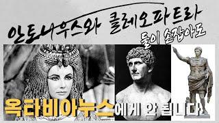 [로마사 - 악티움 해전]옥타비아누스 VS 안토니우스,…