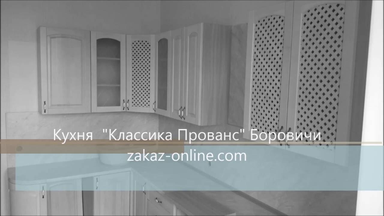 боровичи фото кухни