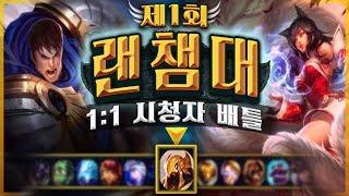 제 1회 트위치 리그오브레전드 랜덤 챔피언 대전 (1:1 라인전, 롤 랜챔대)