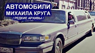 АВТОМОБИЛИ МИХАИЛА КРУГА - РЕДКИЕ АРХИВЫ 1995-2002