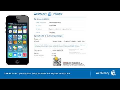 E-NUM: подтверждение платежа WebMoney
