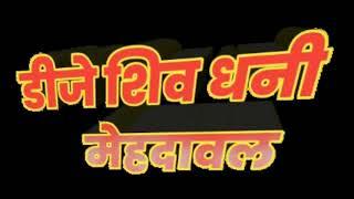 Dj Shivdhani mehdawal भतार 2019चाही लोन पर DJ ka gana Bhatar chahi loan ke Bhojpuri hi tech remix