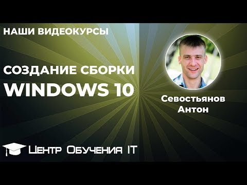 Создание сборки Windows 10