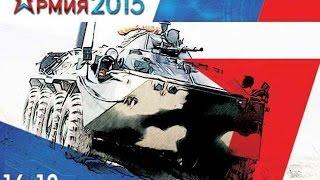 Международный военно-технический форум Армия - 2015 !