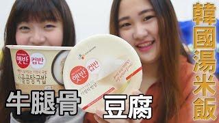 韓國湯米飯 CJ的牛腿骨 跟豆腐 好吃哦~ 用泡的湯飯 吃貨們 日本韓國人氣網購美食開箱 Sunny Yummy kids toys 的大姐姐團購美食開箱
