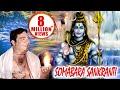 Somabara Sankranti    Siba Darabar Somabar    Narendra Kumar    WORLD MUSIC