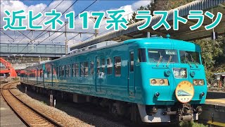 【JR西日本】近ヒネ117系 ラストラン 「ありがとう117系 串本の旅」