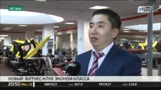 В Астане появился новый тренажерный зал эконом-класса(Сайт телеканала http://24.kz/ru/news/ Twitter https://twitter.com/tv24kz Facebook https://www.facebook.com/tv24KZ/ Вконтакте https://vk.com/tv24kz., 2016-02-19T15:08:41.000Z)