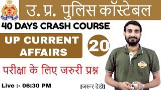Class 20 | UP POLICE CONSTABLE || 49568 पद | UP Current Affairs By Vivek sir|परीक्षा के जरुरी प्रश्न