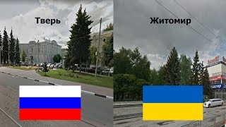 РОССИЯ - УКРАИНА. СРАВНЕНИЕ: ТВЕРЬ - ЖИТОМИР