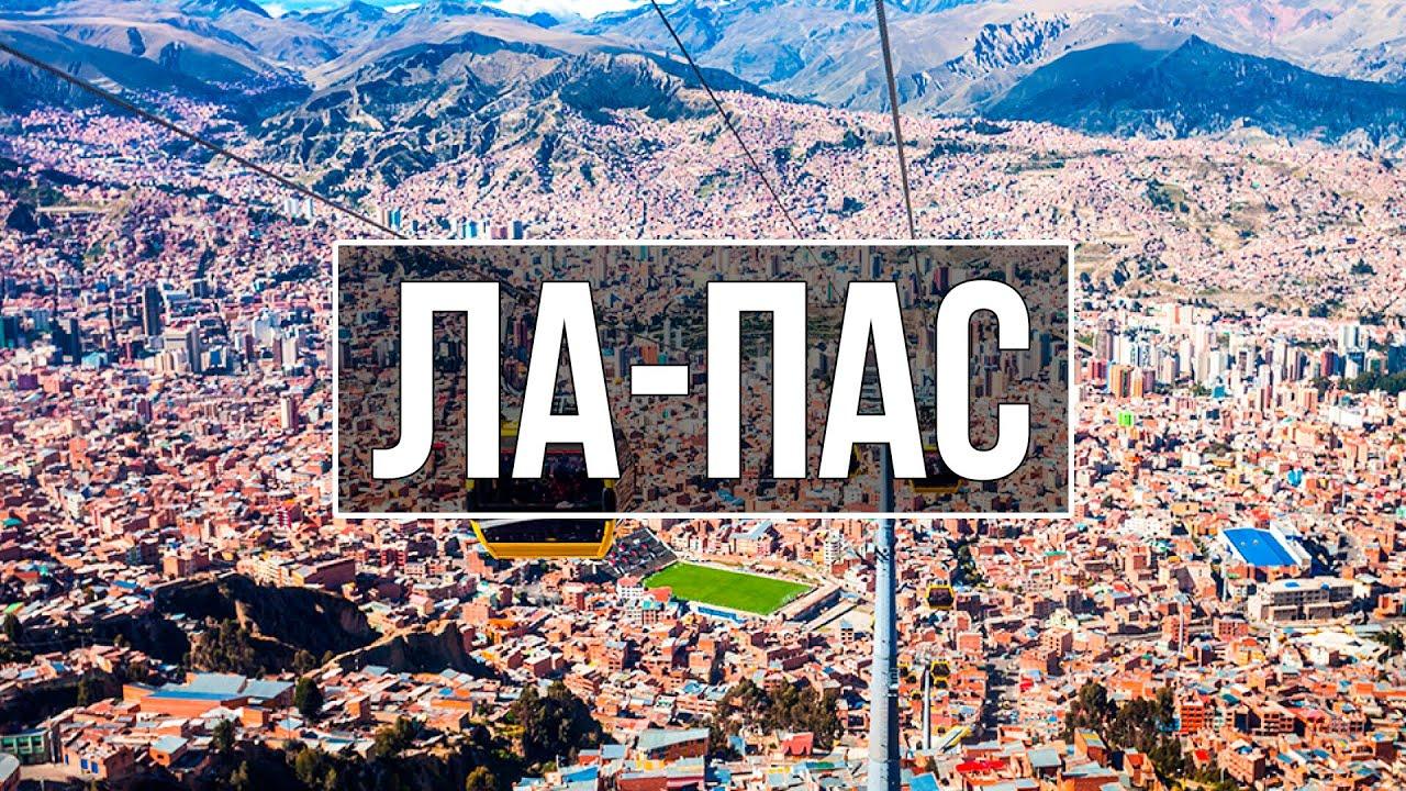 Удивительный город Ла-Пас. Нашёл где спрятали бутылку  Орёл и Решка. Боливия #2
