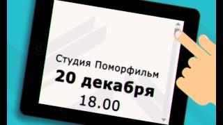 Курсы Телемастерства Поморфильм Архангельск(Студия
