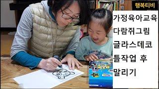 행복티비- 유아놀이- 글라스데코 다람쥐 그림 선택 프린…