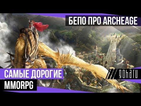 САМЫЕ ДОРОГИЕ MMORPG: БЕПО про ARCHEAGE