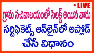 Wie Zum Hochladen von Zertifikaten für Grama Sachivalayam-Zertifikat-Verifizierung