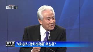 박종진의 쾌도난마 - 허화평, 전두환 대통령이 되고자 했던 이유는?_채널A