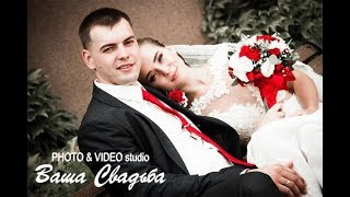 СВАДЬБА. Свадебная видео - фотосессия Кривой Рог - wedding photo video