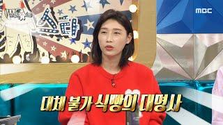 [라디오스타] 드디어 CF를 찍은 김연경 선수! 대체 불가 식빵의 대명사