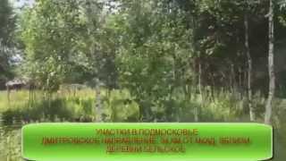 видео Купить земельный участок по Дмитровскому, Ярославскому, Новорижскому шоссе недорого