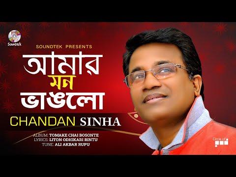 Chandan Sinha - Amar Mon Vanglo | Tomake Chai Bosonte | Soundtek