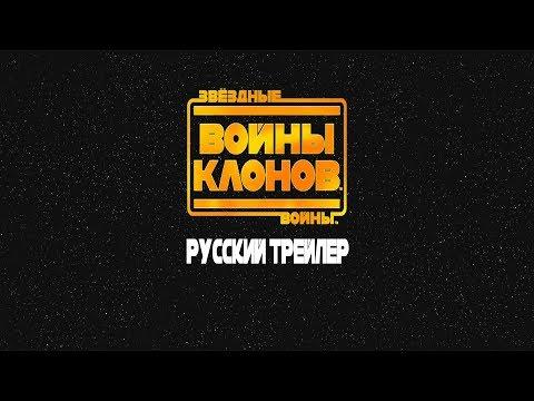 Звёздные Войны: Войны Клонов - 7 сезон (Русский Фильм)