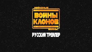 Звёздные Войны: Войны Клонов - 7 сезон (Русский Трейлер)