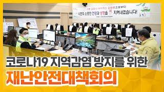코로나19ㅣ지역사회 확산 방지 대비 재난안전 대책회의!
