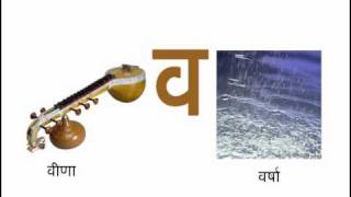 व (va) hindi letter
