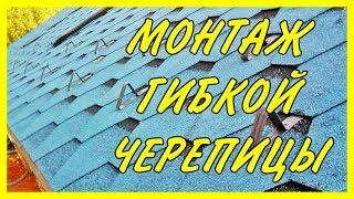 Гибкая черепица.  Монтаж гибкой черепицы в Москве и области.