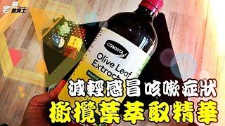 舒緩感冒咳嗽症狀!! COMVITA橄欖葉萃取精華 Olive Leaf Extract [開箱] [宅爸詹姆士]