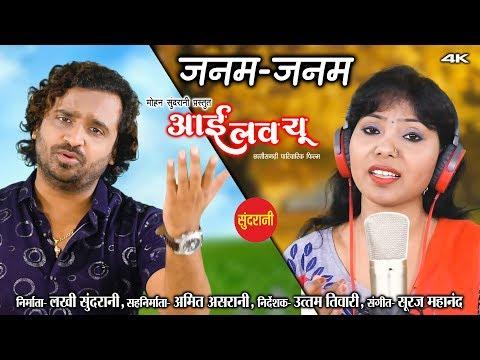 Janam Janam जनम जनम  I Love You आई लव यू  New Superhit Chhattisgarhi Movie Song 2018