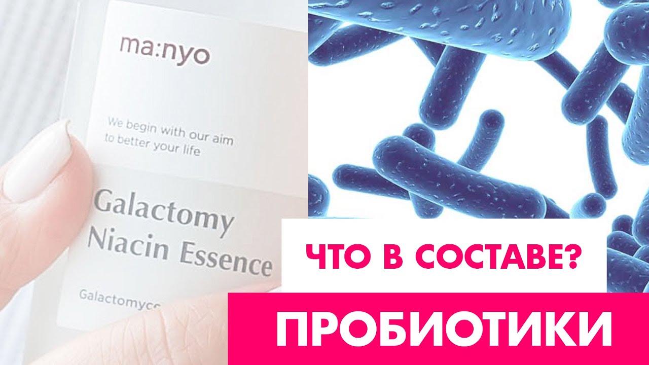 Пробиотики в косметике: для чего они нужны и кому подходят