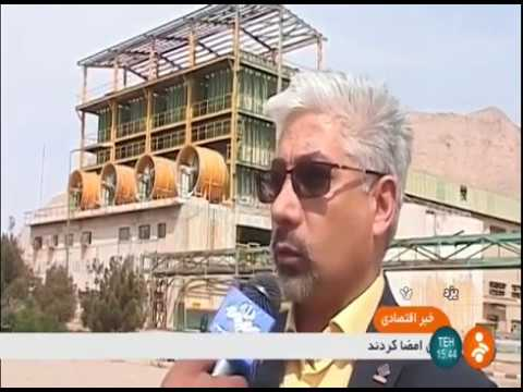Iran Bafq Zinc Smelting co. zinc ingot manufacturer شركت ذوب
