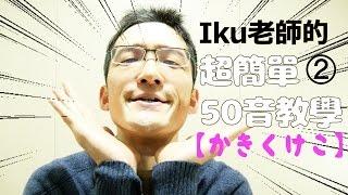 【Iku老師的日文50音簡單教學】Part2 かきくけこ (か行)