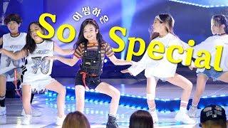 Download lagu [DANCE] 나하은 Awesome Haeun : 쏘 스페셜 So Special : 직캠 Fancam : 유쏘프로젝트시즌2 180810