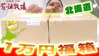 【福箱】 北海道の花畑牧場の1万円分×2を大開封したら大量過ぎて草