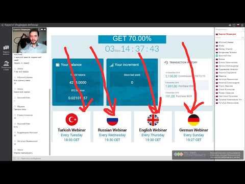 """Лохотрон или большой заработок на криптовалюте? Обзор ICO """"Smart Trade Coin"""" (2 часть )"""