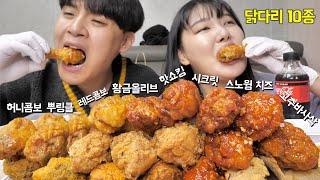 다이어트 하는 여친이랑 치킨시켜서 닭다리만 골라먹기 ㅋ…