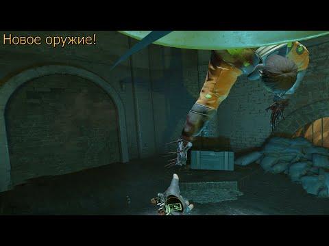 Half-Life: Alyx - Новое оружие!