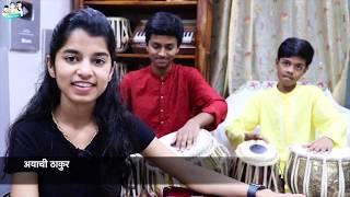 Kaun Disa Mein Leke Chala Re Batohiya - ( COVER ) - Rishav , Maithili , Ayachi