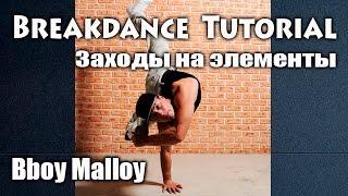 Breakdance video / BBoy Malloy / заходы на элементы / Видео уроки танцев