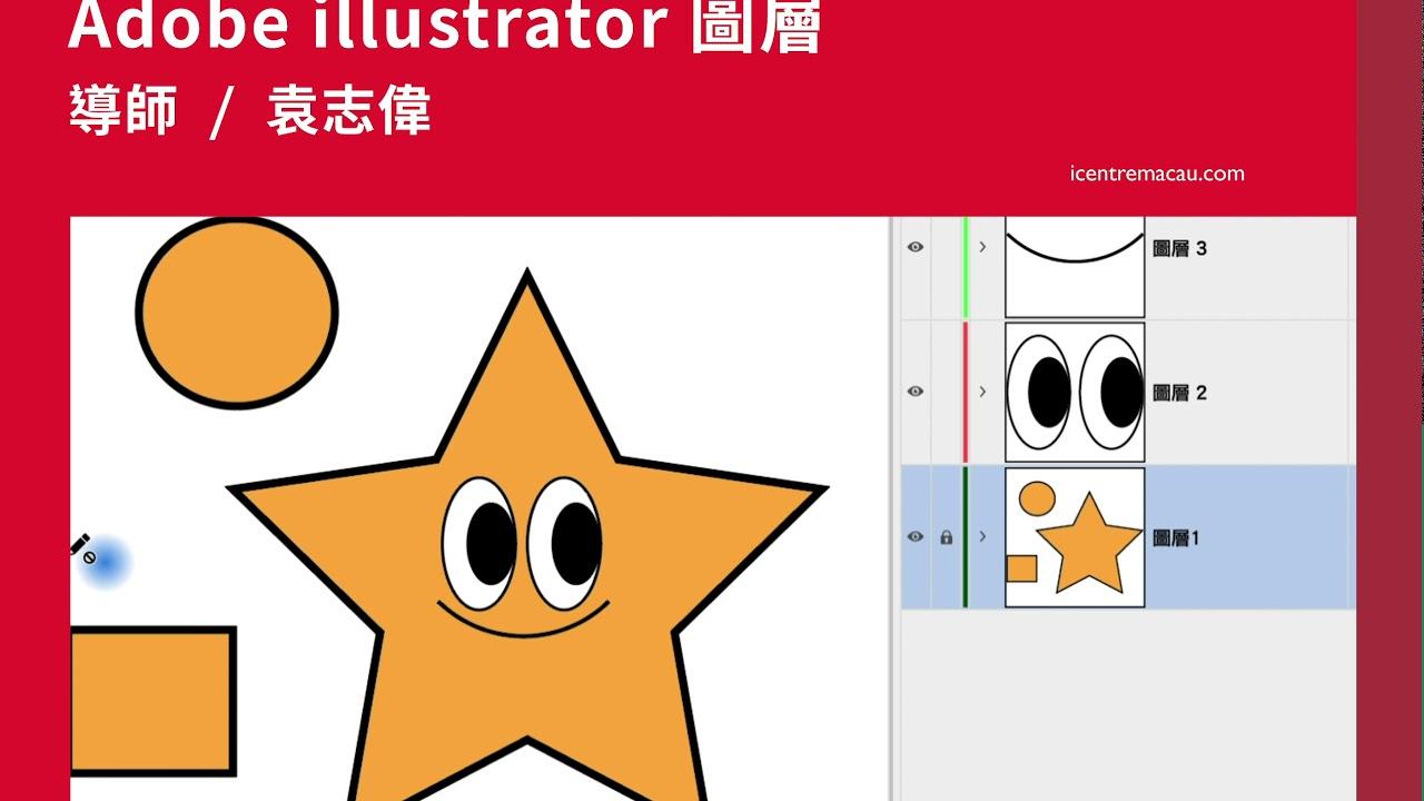 Adobe Illustrator Tutorial 教學:Layer Panel️ 圖層 - YouTube