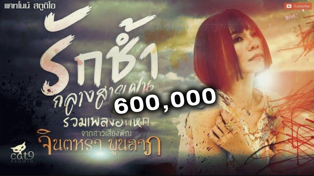 รวมเพลง รักช้ำกลางสายฝน - จินตหรา พูนลาภ  Jintara Poonlarp 「Official MV」